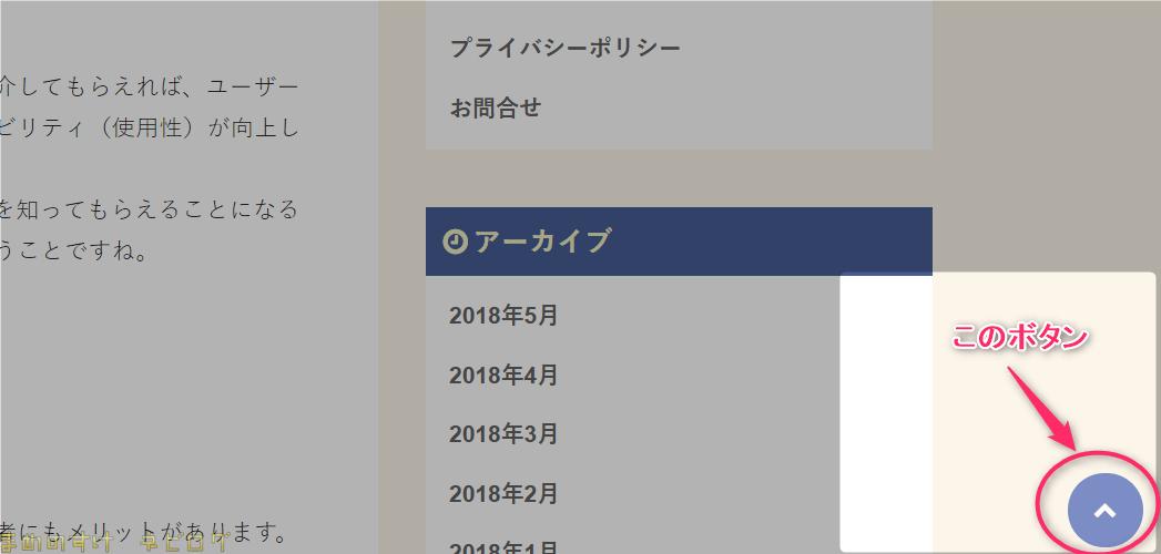 トップページへ戻るボタン