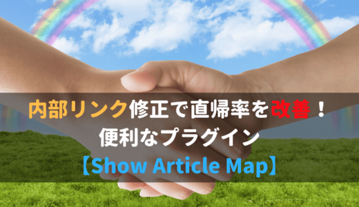Show Article Map|内部リンク可視化→修正で直帰率を改善