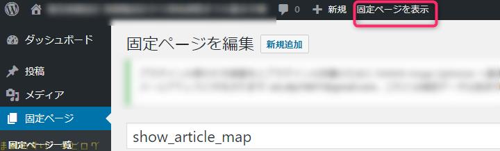 固定ページを表示