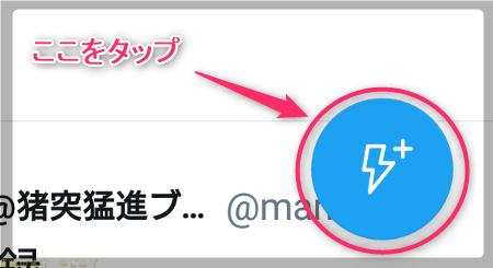 モーメント追加ボタン