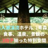 奥入瀬渓流ホテル(青森)|食事、温泉、景観の3拍子揃った特別空間