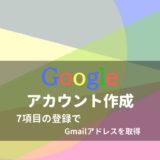 Googleアカウントの作成|7項目の登録でGmailアドレスを取得