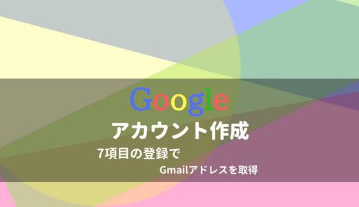 Googleアカウント作成|7項目の登録でGmailアドレスを取得