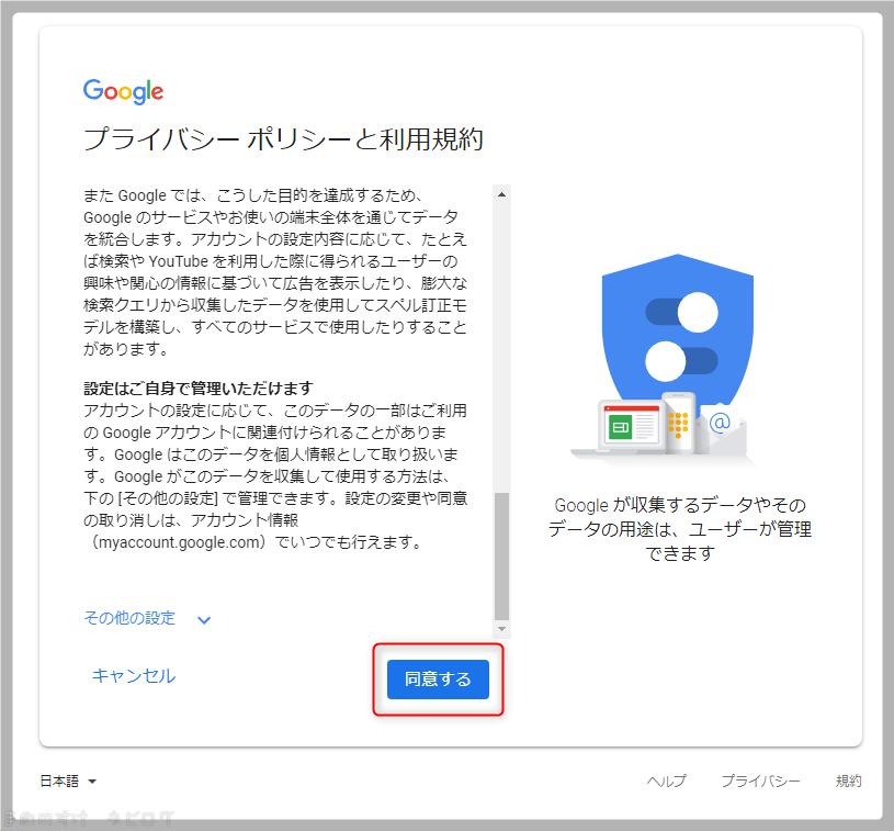 Googleアカウントの作成_利用規約の確認、同意