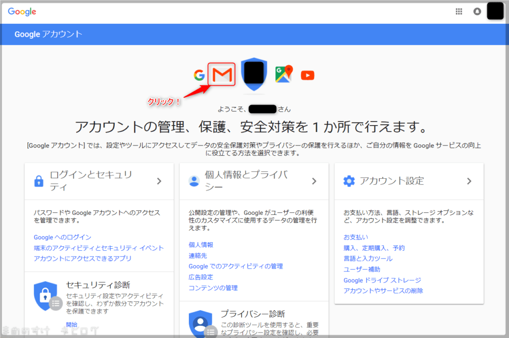 Googleアカウントの作成_作成完了