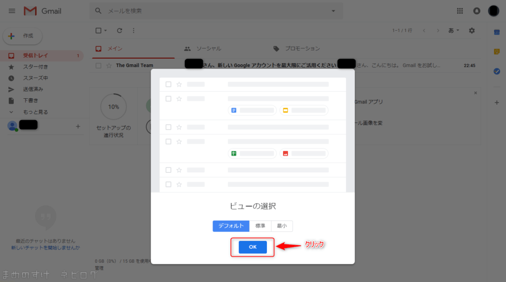 Googleアカウントの作成_メール初期2