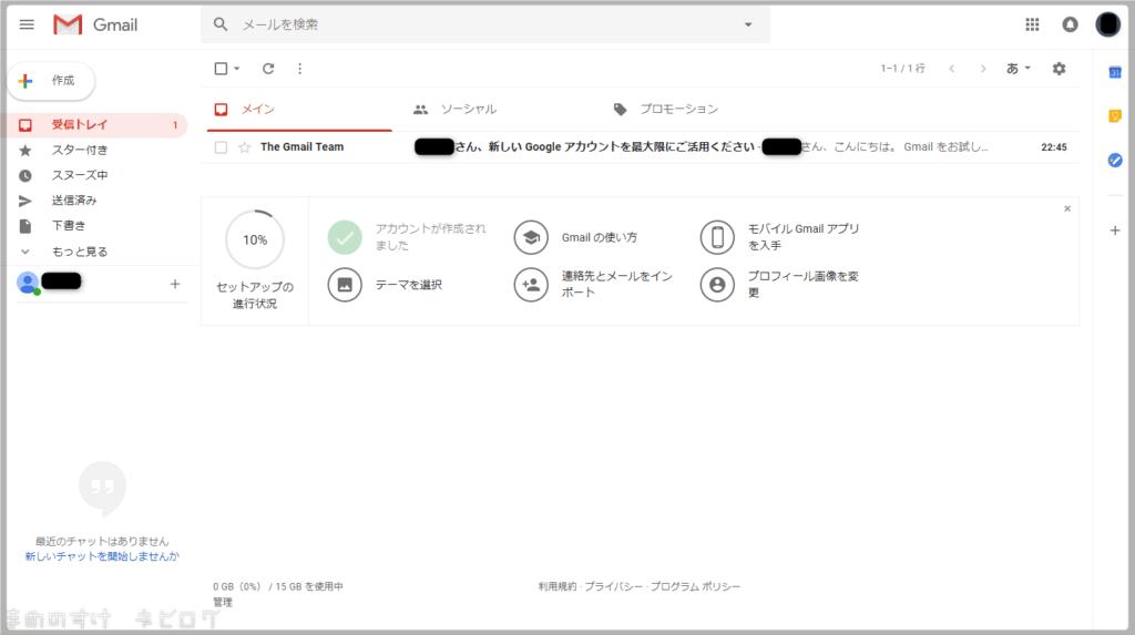 Googleアカウントの作成_メール設定完了