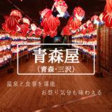 青森屋(三沢市)|温泉と食事を満喫、お祭りのような雰囲気