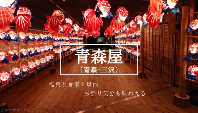 青森屋(青森・三沢)|温泉と食事を堪能、お祭り気分も味わえる
