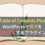 Table of Contents Plus|WordPressで目次を自動作成するプラグイン