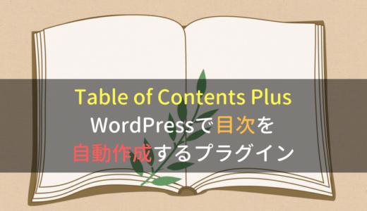 WordPressで目次を自動作成するプラグイン|Table of Contents Plus