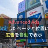指定したページと位置に広告を自動で表示できる|Advanced Ads