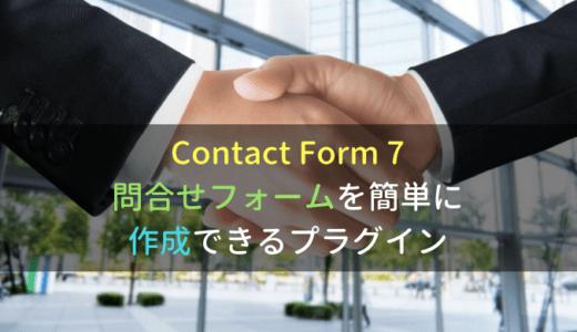 問合せフォームを簡単に作成できるプラグイン|Contact Form 7