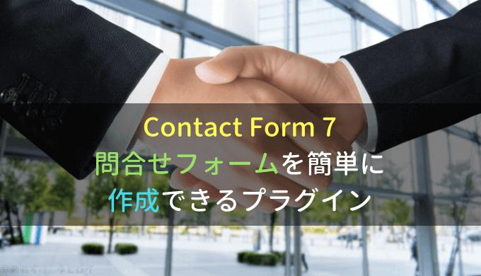 Contact Form 7|問合せフォームを簡単に作成できるプラグイン