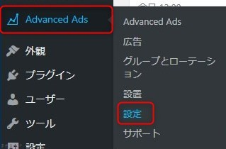 AdvancedAdsの設定画面を開く