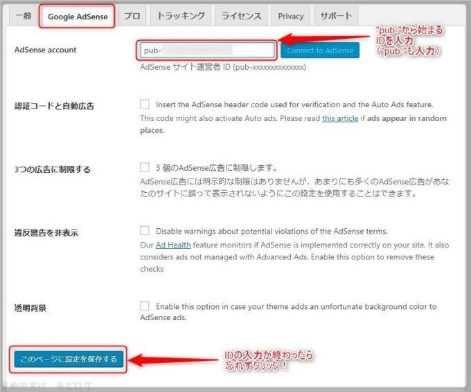 AdSense設定の変更箇所