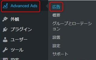 AdvancedAdsの広告設定画面を開く