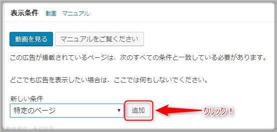表示条件に特定ページを追加する