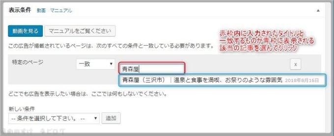 表示条件の特定ページをタイトル入力して探す