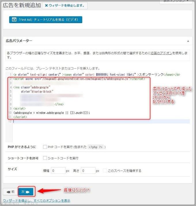 広告パラメーターにAdSenseコードを貼り付ける