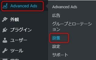 AdvancedAdsの設置画面を開く
