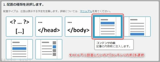 配置の種類はマウスカーソルを合わせると日本語が表示される