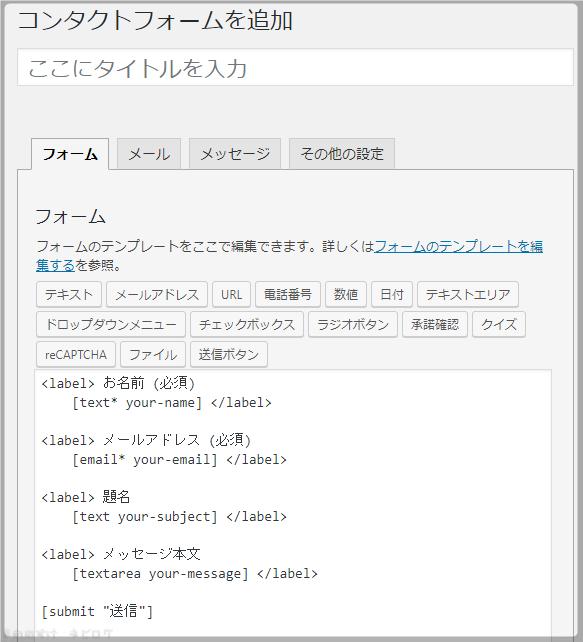 ContactForm7の管理画面