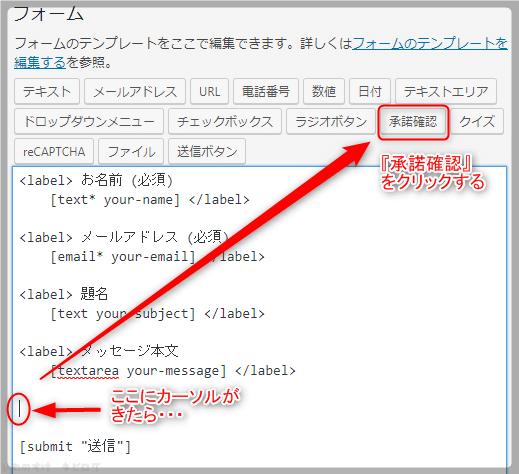 チェックボックスの追加方法手順2