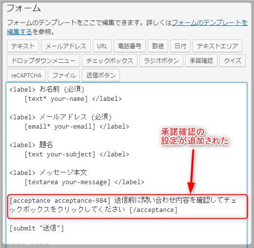 承諾確認のコード追加の確認