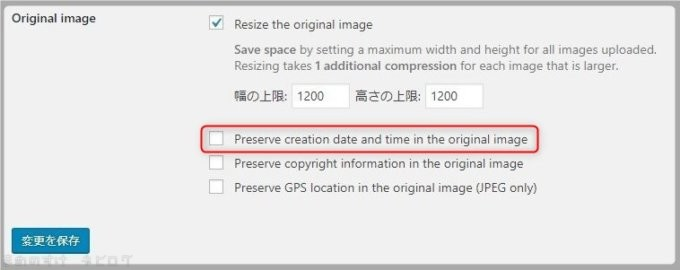 画像作成日の保存設定