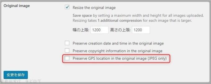 画像の位置情報の保存設定