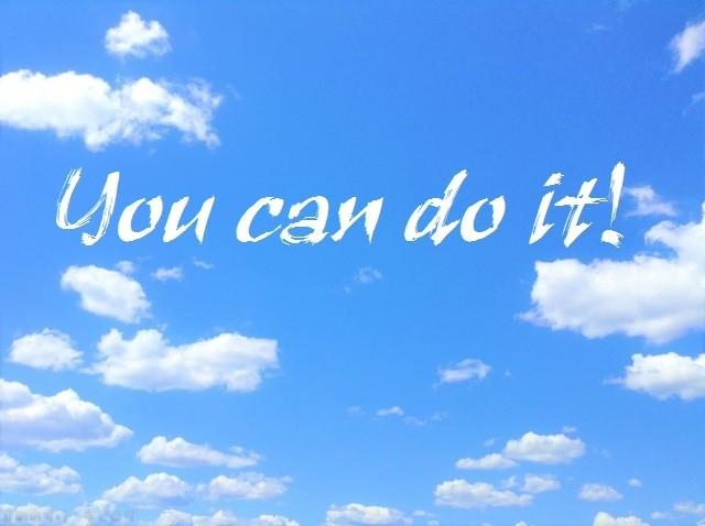 あなたはできる!