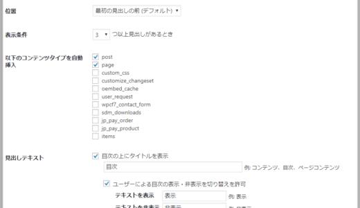TOC+ 管理画面(基本設定前半)