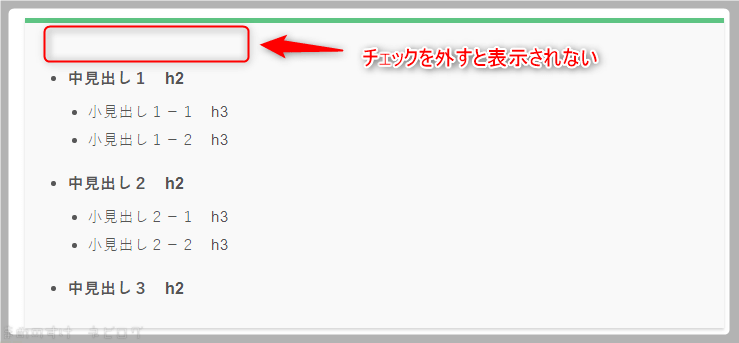 TOC+設定 目次上のタイトルOFF