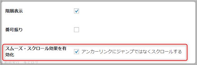 TOC+設定 スムーズスクロール設定