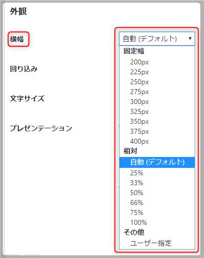 TOC+設定 横幅設定
