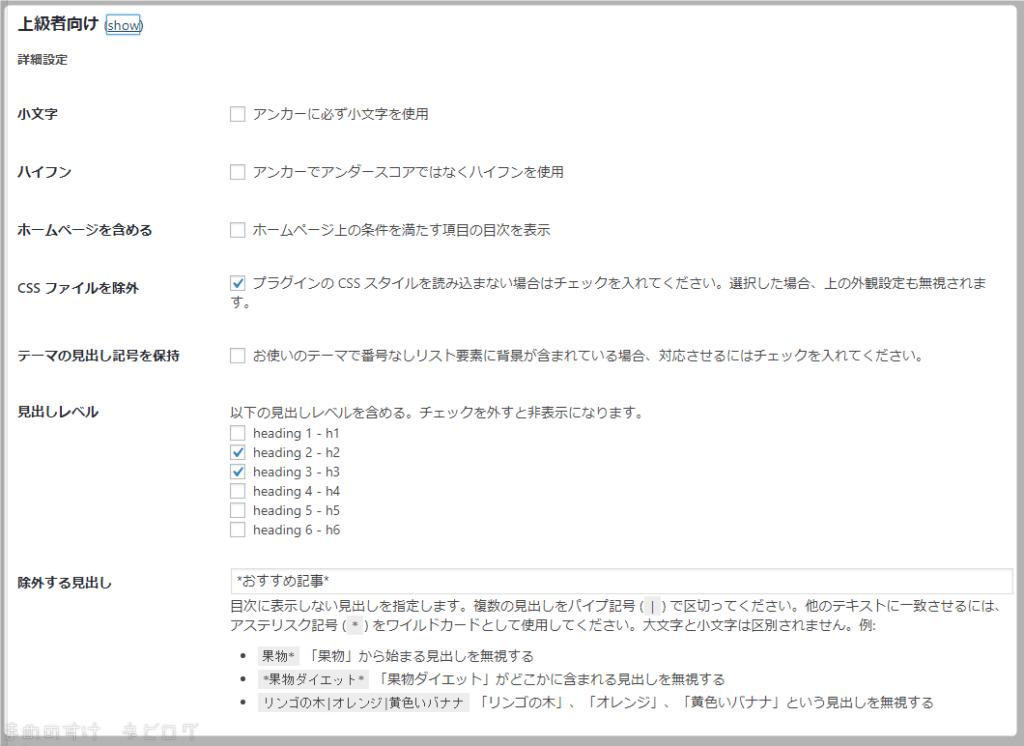 TOC+設定 上級者向け設定(前半)