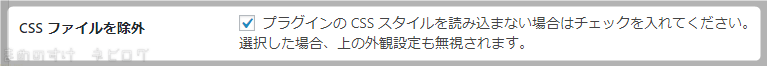 TOC+設定 CSS除外