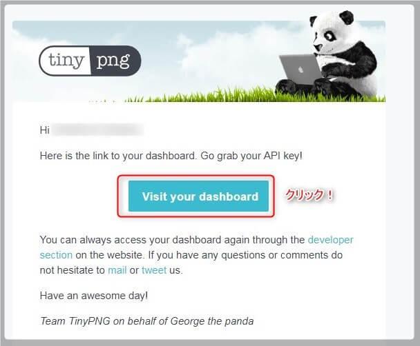 TinyPNGからのメールを確認する