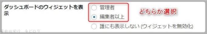 ダッシュボードのウィジェットを表示の設定例