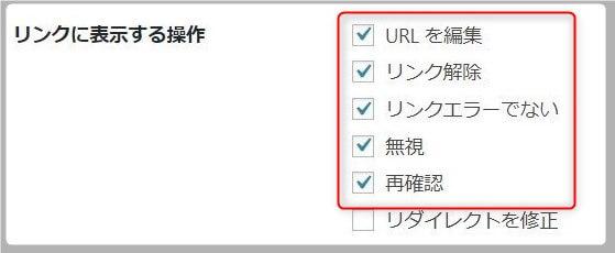 リンクに表示する操作の設定例
