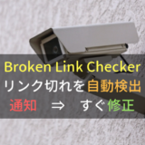 リンク切れを自動検出して通知してくれる|Broken Link Checker