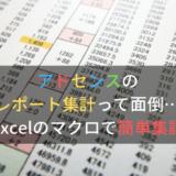 アドセンスのレポート集計って面倒…Excelのマクロで簡単集計