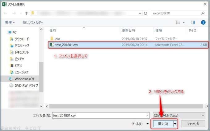 CSVファイルを指定して開くをクリック
